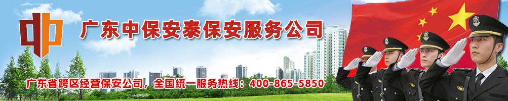 东莞市中保维安万博手机端万博登入公司万博manxbet官网分公司